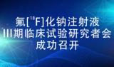 氟[18F]化钠注射液III期临床试验研究者会成功召开