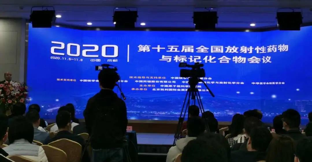 中国同辐参加第十五届全国放射性药物与标记化合物学术会议