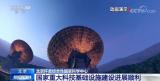 北京怀柔综合性国家科学中心建设进展顺利