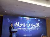 """以核技术创新成果助力""""健康中国"""" ——放射性同位素生产与应用技术研讨会在浙江海盐召开"""