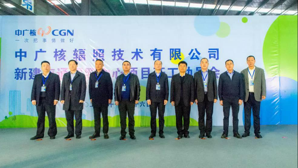 中广核辐照新建南通辐照中心项目开工建设