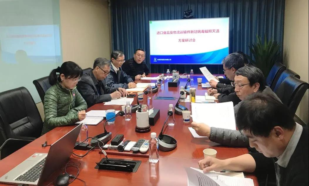 """中国同辐联合行业协会召开""""进口食品与物流货品新冠病毒辐照处理方案研讨会"""""""