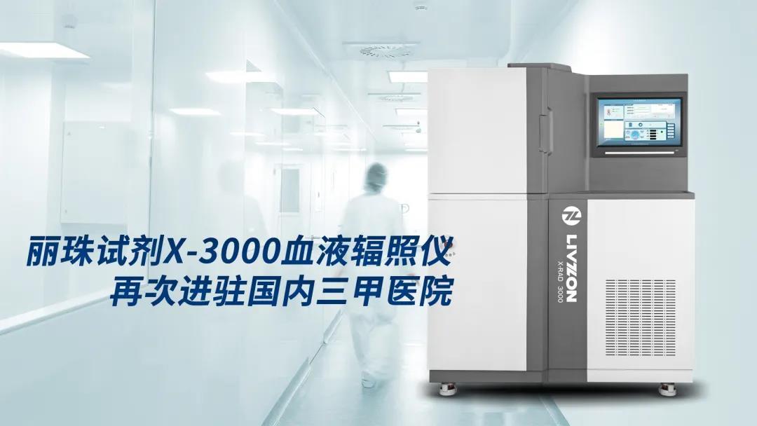 国内首台X射线血液仪 开创血液辐照新时代