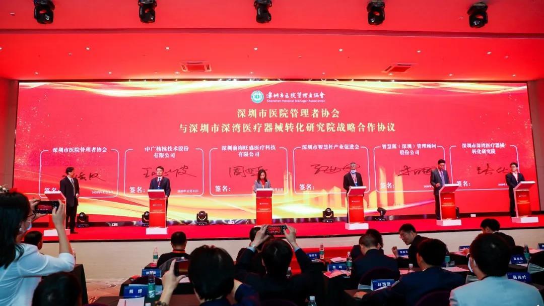中广核技携电子束辐照处理医疗污水技术亮相深圳市第三届现代医院管理高峰论坛