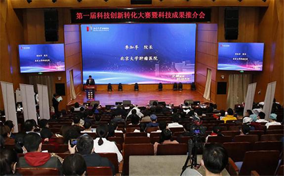 北京肿瘤医院第一届科技创新转化大赛暨科技成果推介会举行