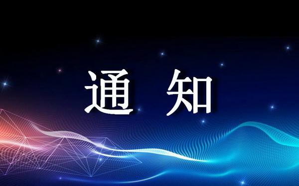 中国同位素与辐射行业协会关于下达2020年第二批团体标准立项计划的通知