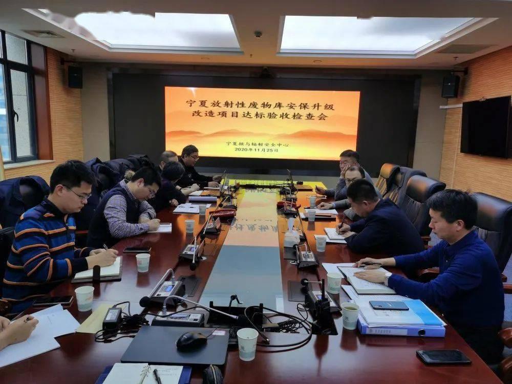 宁夏城市放射性废物库安保提档升级