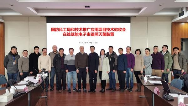 """""""在线低能电子束辐照灭菌装置""""项目通过中国科学院验收"""