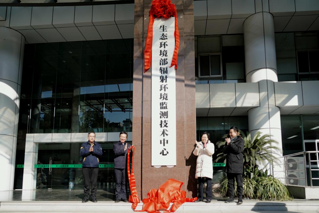生态环境部辐射环境监测技术中心揭牌仪式隆重举行
