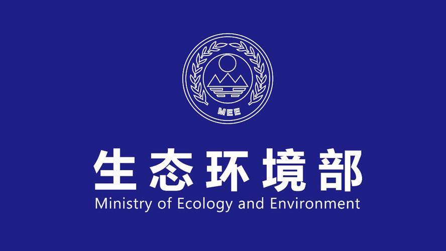 关于发布《辐射事故应急监测技术规范》国家环境保护标准的公告