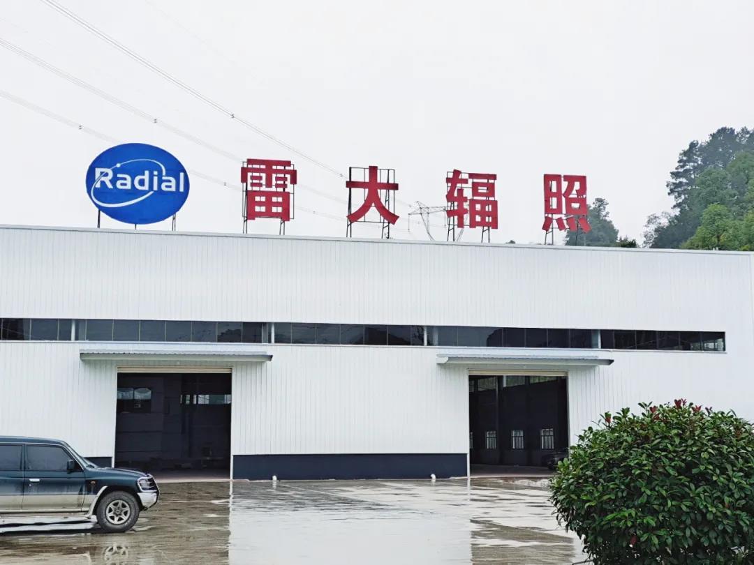 贵州首家电离辐射辐照中心正式投入运行