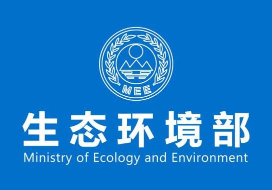 2020年度核与辐射安全监管工作总结会在京召开