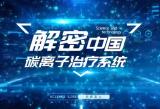 解密中国碳离子治疗系统