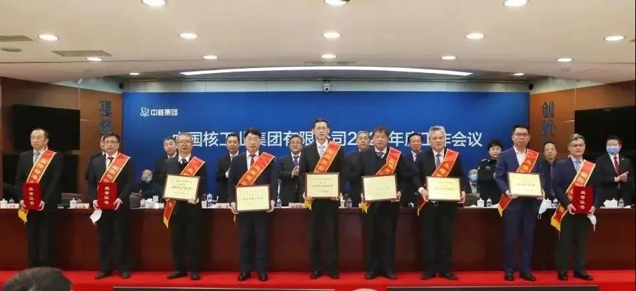业绩突出贡献奖!中国原子能科学研究获多项表彰