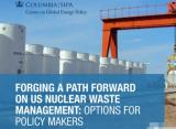 核安全:哥伦比亚新报告提出核废料政策选项