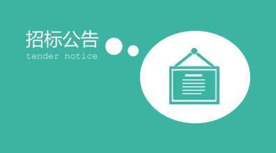南京大学生物演化与环境科教融合中心—金属同位素超低本底实验环境公开招标公告