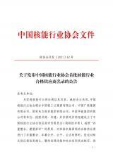 关于发布中国核能行业协会首批核能行业合格供应商名录的公告