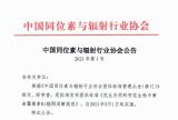 中国同位素与辐射行业协会公告