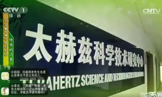 太赫兹之父——刘盛纲院士介绍太赫兹技术!