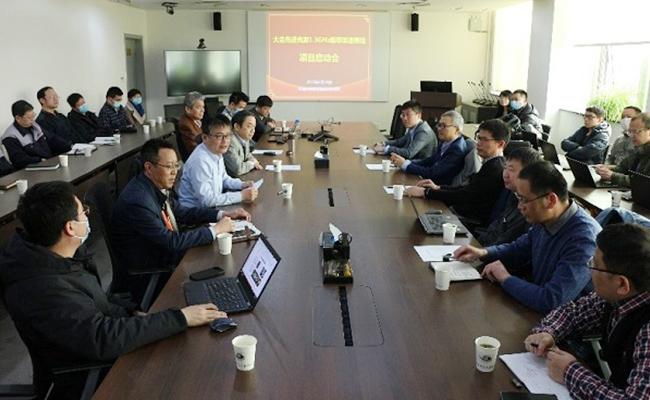 大连先进光源预研1.3GHz超导加速模组研制项目启动会召开