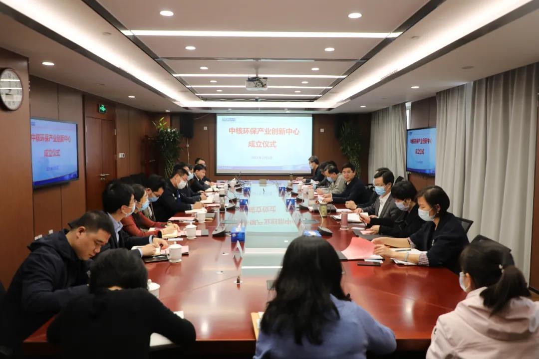 中核环保产业创新中心成立大会在京召开