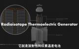核电池不用充电也能续航百年,你知道其中的原理吗?