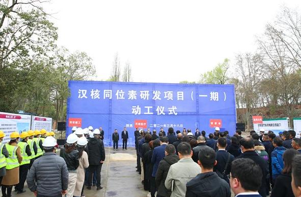 汉核同位素药品研发生产基地项目开工 总投资1.5亿元