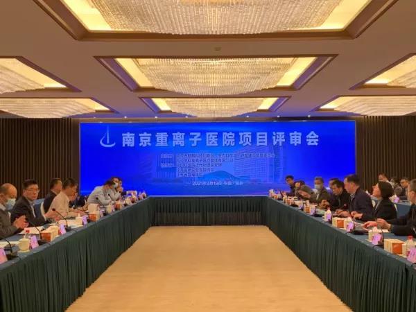 南京重离子医院项目顺利通过专家评审 预计今年9月动工建设