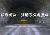 核废何从?探访芬兰核废料永久处置场