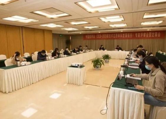 中国核学会《2018—2020核技术应用学科发展报告》专家评审会暨定稿会在京召开