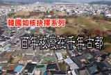 韩国如何抉择-百年核废料在千年古都