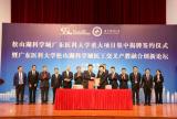 广东医科大学与散裂中子源科学中心合作推进硼中子俘获治疗实验研究