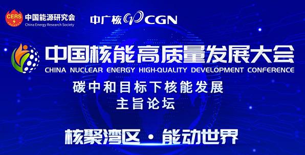 中国核能高质量发展大会——碳中和目标下核能发展主旨论坛