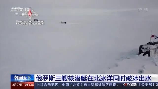 震撼画面!俄罗斯三艘核潜艇首次在北冰洋同时破冰出水