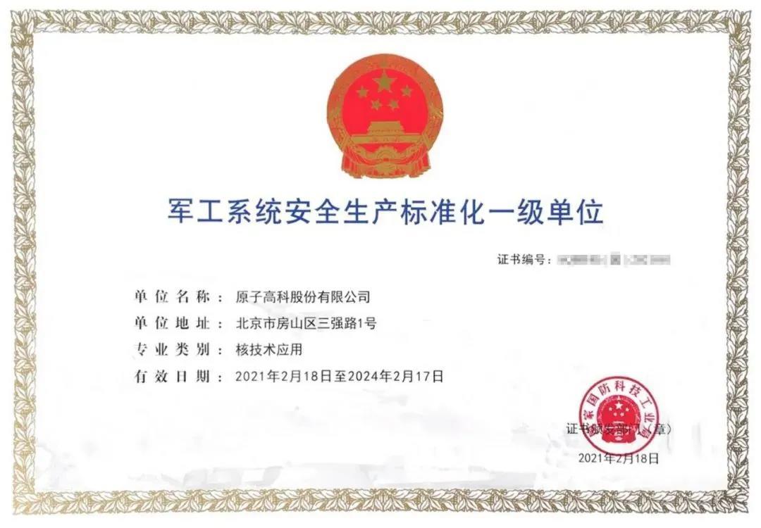 中国同辐旗下原子高科获评军工系统安全生产标准化一级单位
