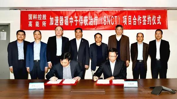 中科院高能所与国科控股签署硼中子俘获治疗(BNCT)项目合作意向书