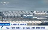 日本核污水入海,有最新进展!机构预测,影响有多大?