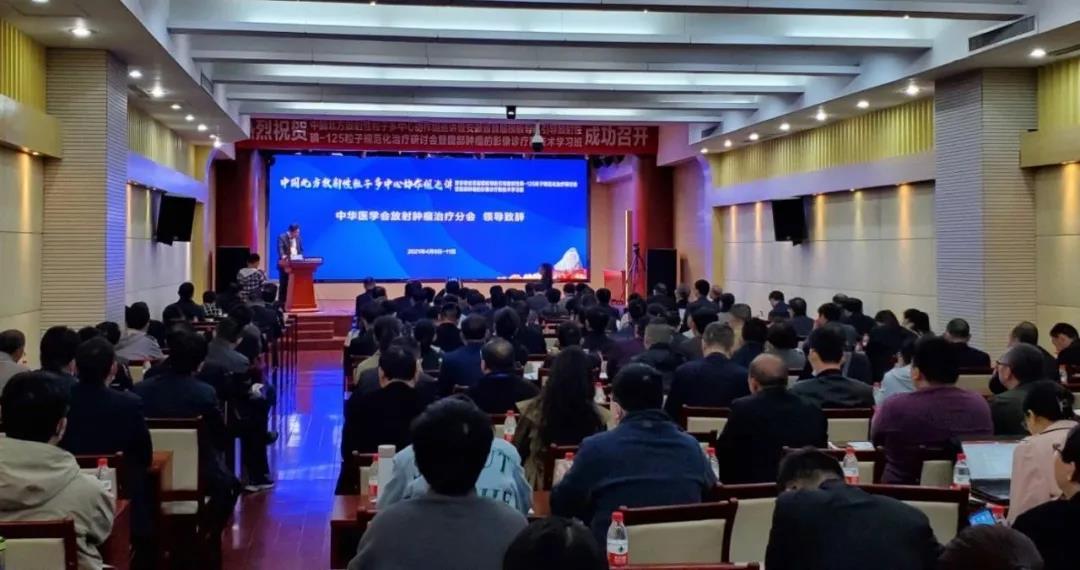 中国北方放射性粒子多中心协作组巡讲暨安徽省首届模板导航引导放射性碘125粒子规范治疗研讨会成功召开