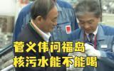 日本核废水将排入大海,中韩前后发声,西方国家集体沉默