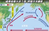 国际环保组织:日本福岛核废水 仍含锶碘钴等放射性物质