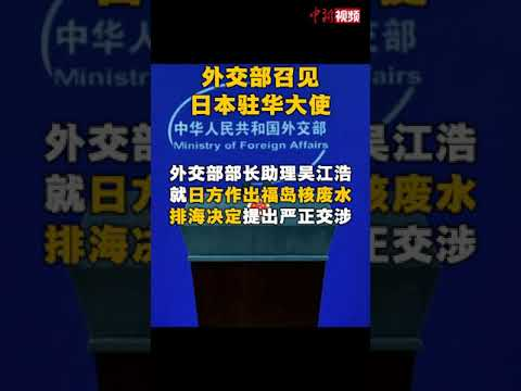 中国外交部就召见日本驻华大使 敦促收回福岛核废水排海决定