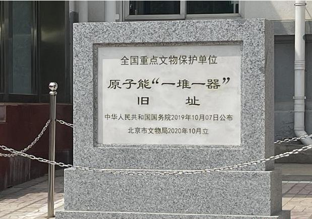中国原子能科学研究院目标:2050年核科技研发世界领跑