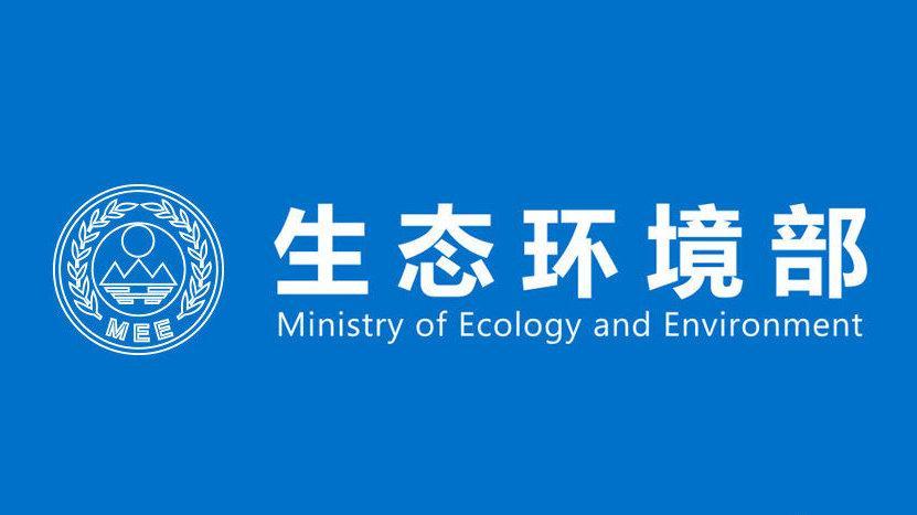 生态环境部(国家核安全局)关于哈尔滨电气动力装备有限公司等5家单位民用核安全设备许可证审批情况的公示