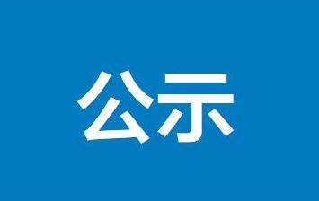 中国同位素与辐射行业协会关于2021年第一批团体标准立项的公示