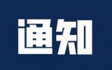 通知 | 关于召开中国同位素与辐射行业协会第七次会员大会的通知(第一轮)