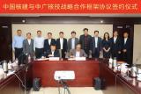 中国核建与中广核技签署战略合作协议