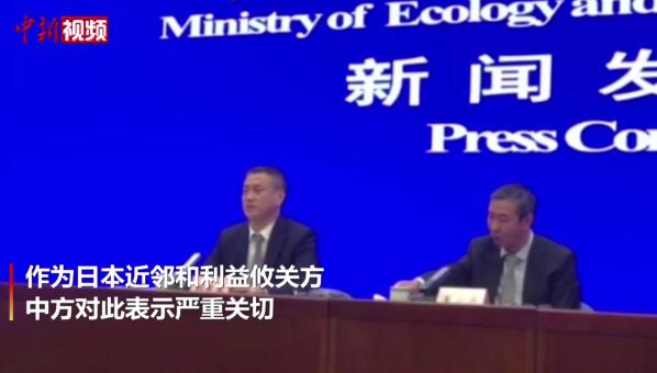 生态环境部:配合日本核废水排海技术工作组做好工作