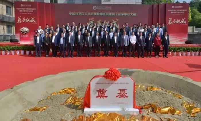 浙江省首个重离子医学中心正式开建 配备国产重离子治疗系统