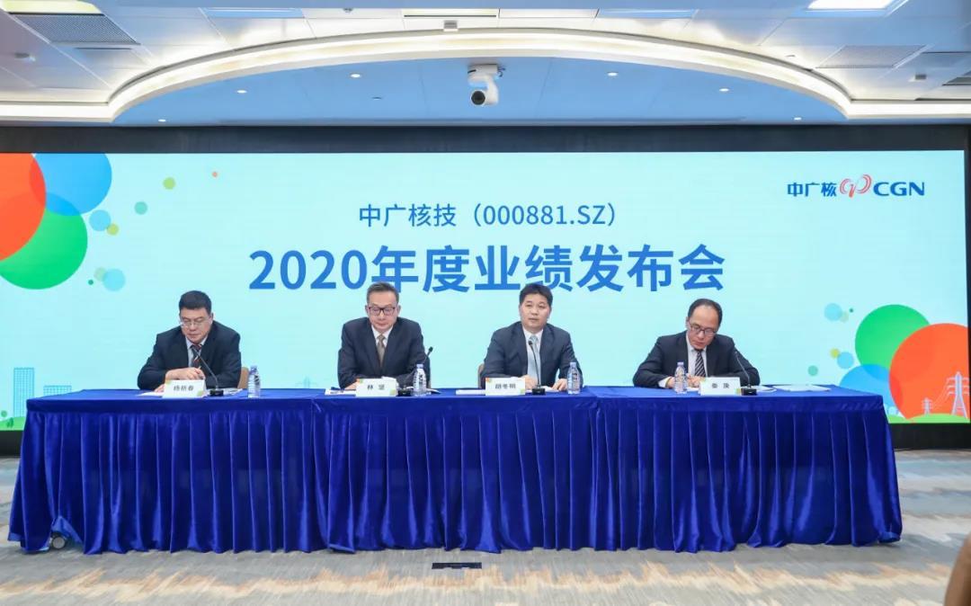 中广核技举行2020年度业绩发布会
