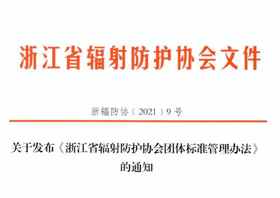 关于发布《浙江省辐射防护协会团体标准管理办法》的通知